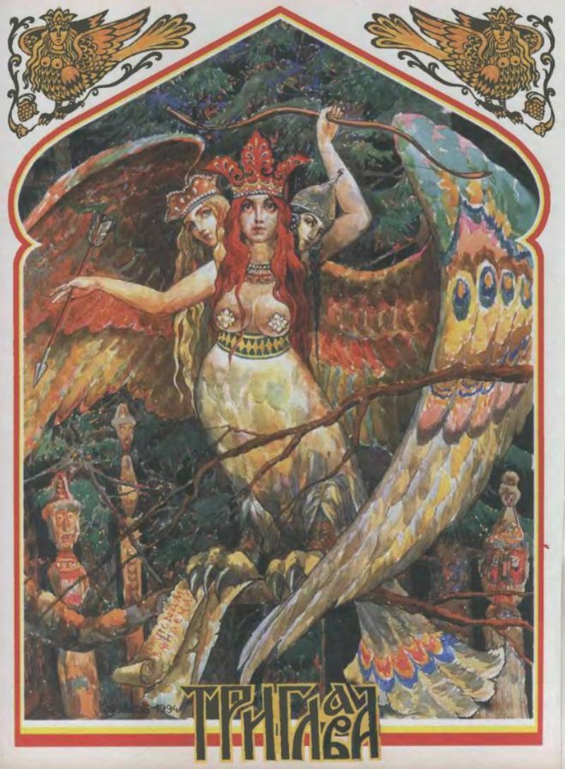 Mara - eski Slavlarda ölüm tanrıçası 39