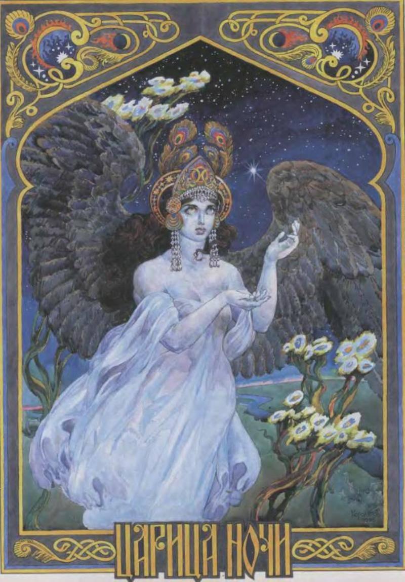 Mara - eski Slavlarda ölüm tanrıçası 86