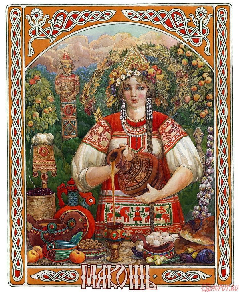 Mara - eski Slavlarda ölüm tanrıçası 87